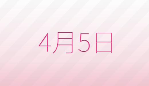 4月5日は何の日?記念日、出来事、誕生日占い、有名人、花言葉などのまとめ雑学