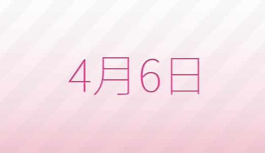 4月6日は何の日?記念日、出来事、誕生日占い、有名人、花言葉などのまとめ雑学