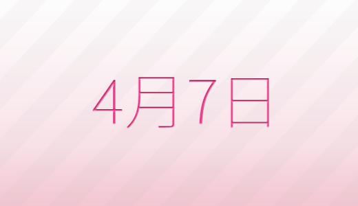 4月7日は何の日?記念日、出来事、誕生日占い、有名人、花言葉などのまとめ雑学
