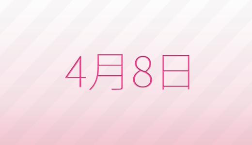 4月8日は何の日?記念日、出来事、誕生日占い、有名人、花言葉などのまとめ雑学