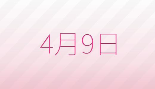 4月9日は何の日?記念日、出来事、誕生日占い、有名人、花言葉などのまとめ雑学