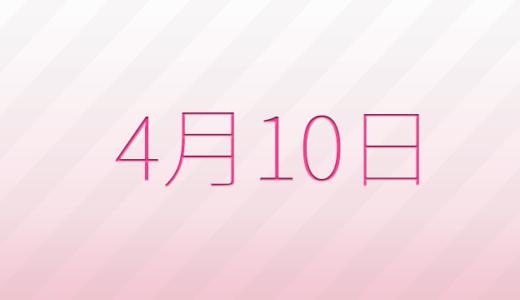 4月10日は何の日?記念日、出来事、誕生日占い、有名人、花言葉などのまとめ雑学