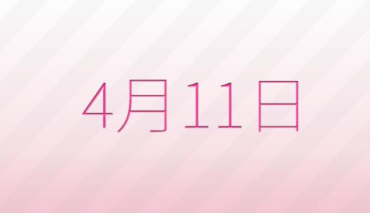 4月11日は何の日?記念日、出来事、誕生日占い、有名人、花言葉などのまとめ雑学