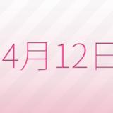 4月12日は何の日?雑学
