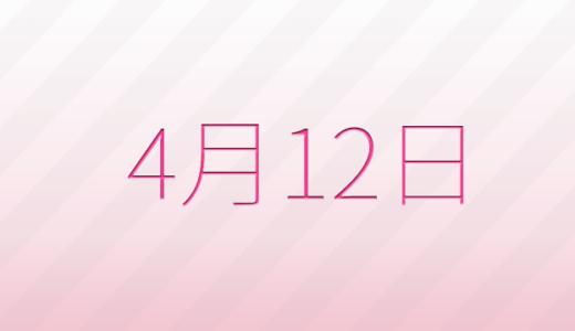 4月12日は何の日?記念日、出来事、誕生日占い、有名人、花言葉などのまとめ雑学