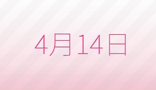 4月14日は何の日?記念日、出来事、誕生日占い、有名人、花言葉などのまとめ雑学