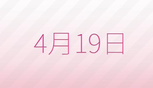 4月19日は何の日?記念日、出来事、誕生日占い、有名人、花言葉などのまとめ雑学