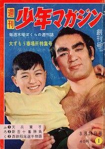 少年マガジン創刊号