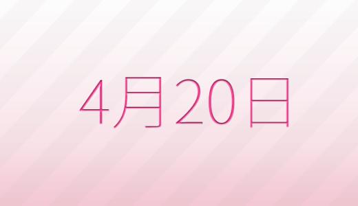 4月20日は何の日?記念日、出来事、誕生日占い、有名人、花言葉などのまとめ雑学