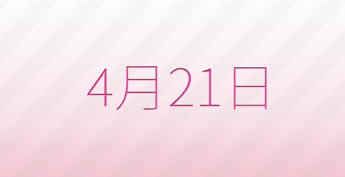 4月21日は何の日?雑学