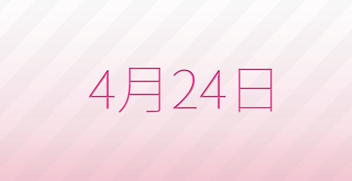 4月24日は何の日?雑学