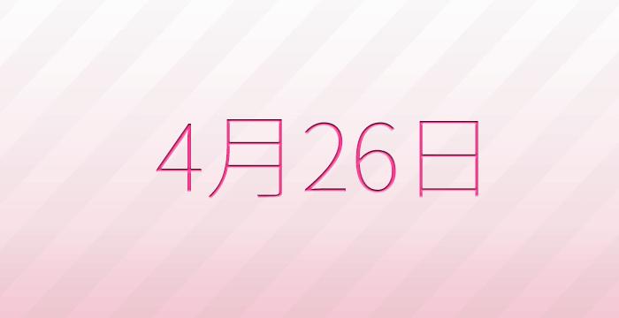 4月26日は何の日?雑学