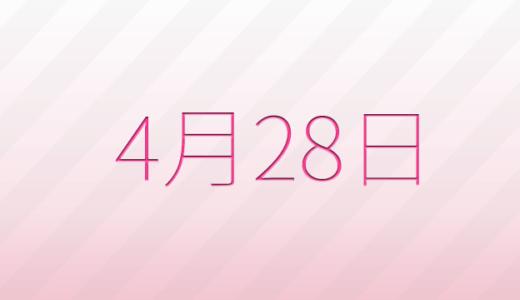 4月28日は何の日?記念日、出来事、誕生日占い、有名人、花言葉などのまとめ雑学