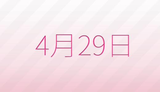 4月29日は何の日?記念日、出来事、誕生日占い、有名人、花言葉などのまとめ雑学