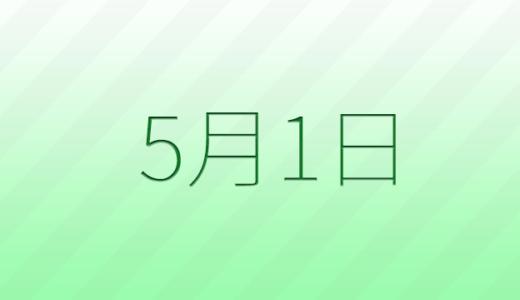 5月1日は何の日?雑学