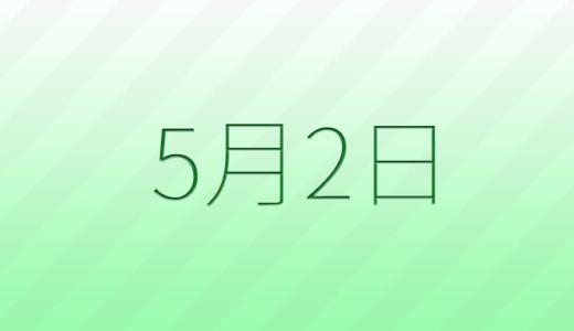 5月2日は何の日?記念日、出来事、誕生日占い、有名人、花言葉などのまとめ雑学