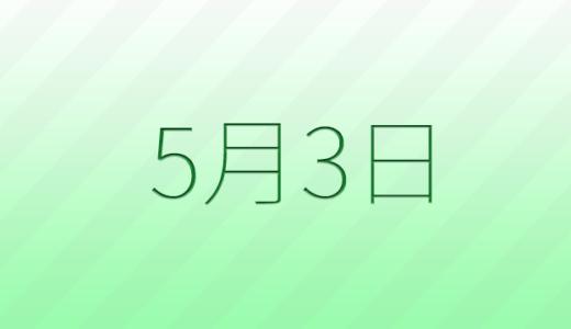 5月3日は何の日?記念日、出来事、誕生日占い、有名人、花言葉などのまとめ雑学