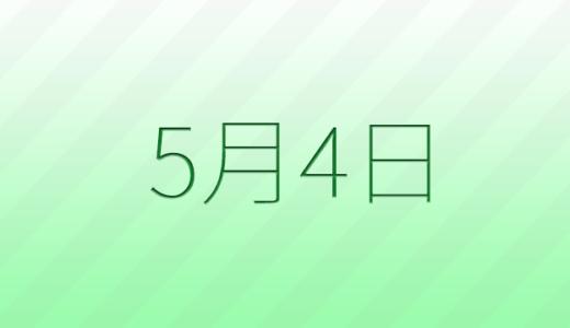 5月4日は何の日?記念日、出来事、誕生日占い、有名人、花言葉などのまとめ雑学