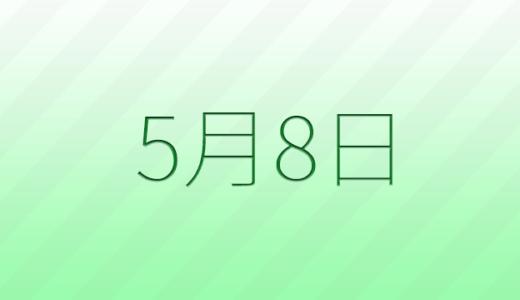 5月8日は何の日?記念日、出来事、誕生日占い、有名人、花言葉などのまとめ雑学