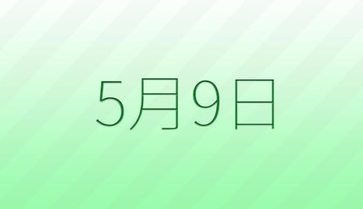 5月9日は何の日?記念日、出来事、誕生日占い、有名人、花言葉などのまとめ雑学