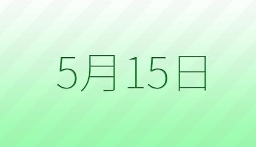 5月15日は何の日?記念日、出来事、誕生日占い、有名人、花言葉などのまとめ雑学