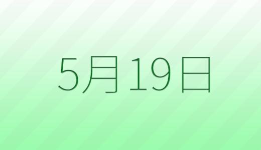 5月19日は何の日?記念日、出来事、誕生日占い、有名人、花言葉などのまとめ雑学