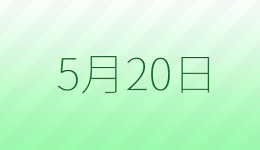 5月20日は何の日?記念日、出来事、誕生日占い、有名人、花言葉などのまとめ雑学