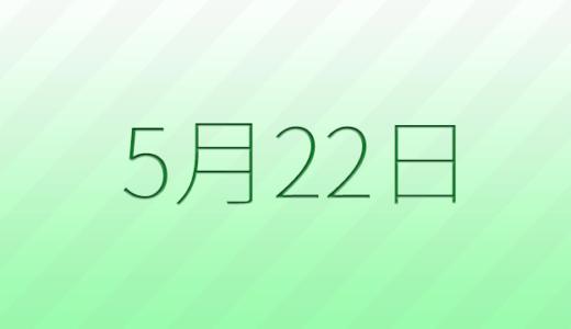 5月22日は何の日?記念日、出来事、誕生日占い、有名人、花言葉などのまとめ雑学