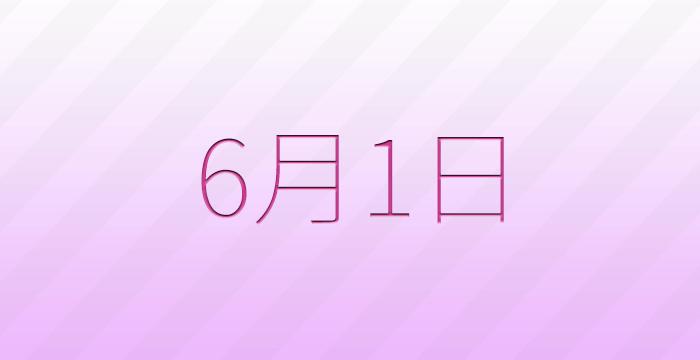 6月1日は何の日?雑学