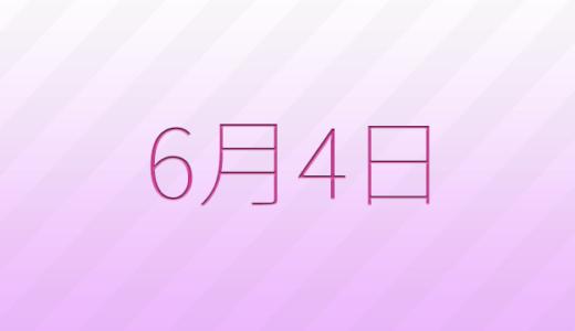 6月4日は何の日?記念日、出来事、誕生日占い、有名人、花言葉などのまとめ雑学