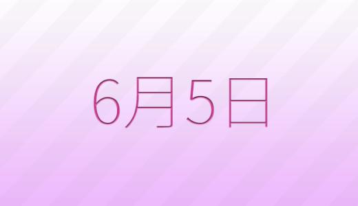 6月5日は何の日?記念日、出来事、誕生日占い、有名人、花言葉などのまとめ雑学