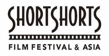 ショートショートフィルムフェスティバル