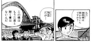 こち亀71