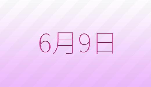 6月9日は何の日?記念日、出来事、誕生日占い、有名人、花言葉などのまとめ雑学