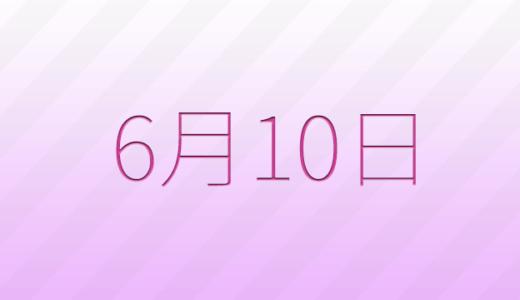 6月10日は何の日?記念日、出来事、誕生日占い、有名人、花言葉などのまとめ雑学