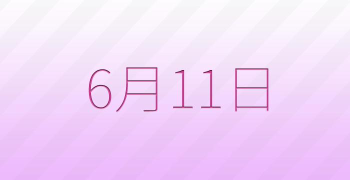6月11日は何の日?記念日、出来事、誕生日占い、有名人、花言葉などのまとめ雑学