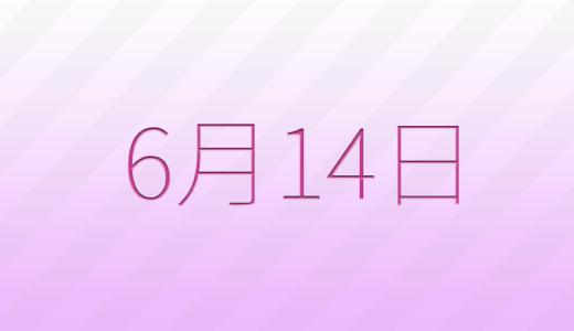 6月14日は何の日?記念日、出来事、誕生日占い、有名人、花言葉などのまとめ雑学