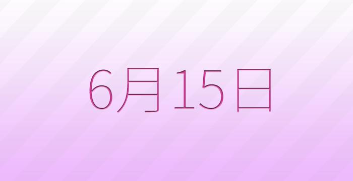 6月15日は何の日?雑学
