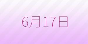 6月17日は何の日?6/17の記念日、出来事、占い、誕生日の有名人、花言葉などの雑学まとめ