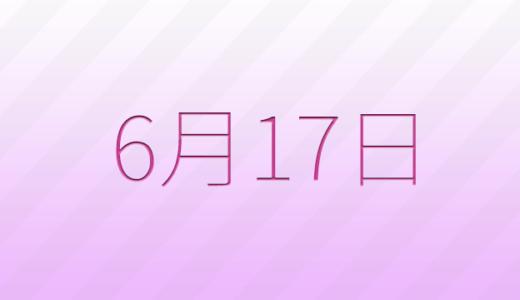 6月17日は何の日?記念日、出来事、誕生日占い、有名人、花言葉などのまとめ雑学