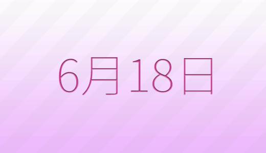 6月18日は何の日?記念日、出来事、誕生日占い、有名人、花言葉などのまとめ雑学