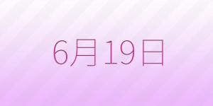 6月19日は何の日?6/19の記念日、出来事、占い、誕生日の有名人、花言葉などの雑学まとめ