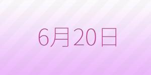 6月20日は何の日?6/20の記念日、出来事、占い、誕生日の有名人、花言葉などの雑学まとめ
