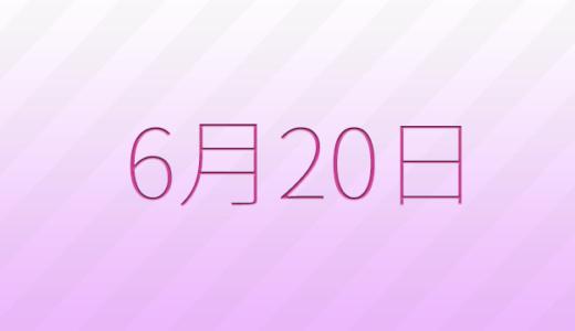 6月20日は何の日?記念日、出来事、誕生日占い、有名人、花言葉などのまとめ雑学