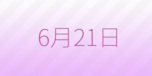6月21日は何の日?6/21の記念日、出来事、占い、誕生日の有名人、花言葉などの雑学まとめ