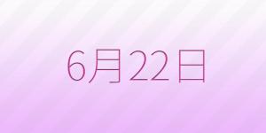 6月22日は何の日?6/22の記念日、出来事、占い、誕生日の有名人、花言葉などの雑学まとめ