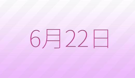6月22日は何の日?記念日、出来事、誕生日占い、有名人、花言葉などのまとめ雑学