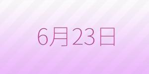 6月23日は何の日?6/23の記念日、出来事、占い、誕生日の有名人、花言葉などの雑学まとめ