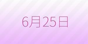 6月25日は何の日?6/25の記念日、出来事、占い、誕生日の有名人、花言葉などの雑学まとめ