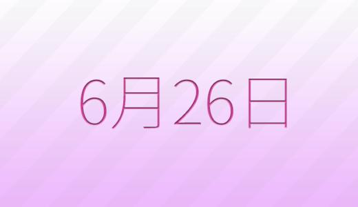 6月26日は何の日?記念日、出来事、誕生日占い、有名人、花言葉などのまとめ雑学